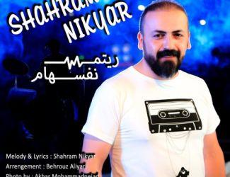 دانلود آهنگ جدید شهرام نیکیار بنام ریتم نفسهام