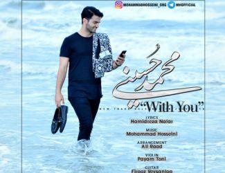 دانلود آهنگ جدید محمد حسینی بنام با تو