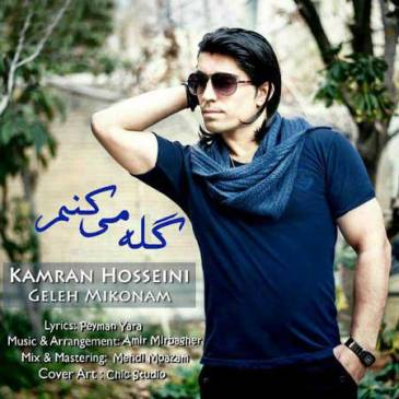 دانلود آهنگ جدید کامران حسینی بنام گله می کنم