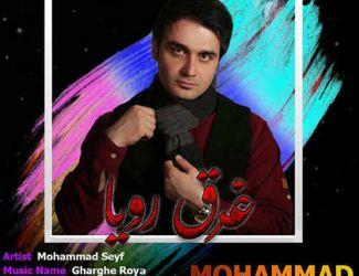 دانلود آهنگ جدید محمد سیف بنام غرق رویا