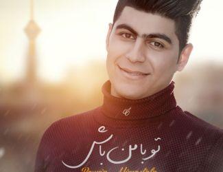 دانلود آهنگ جدید پوریا علی مصطفی به نام تو با من باش
