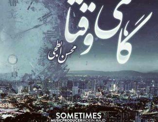 دانلود آهنگ جدید محسن ابطحی بنام گاهی وقتا