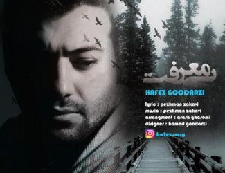دانلود آهنگ جدید حافظ گودرزی بنام بی معرفت