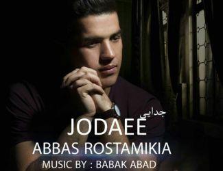 دانلود آهنگ جدید عباس رستمی کیا به نام جدایی