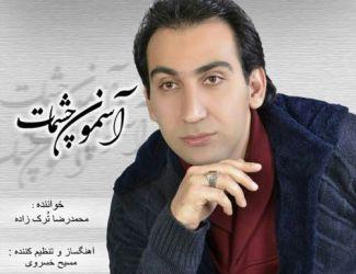 دانلود آهنگ جدید محمدرضا ترک زاده بنام آسمون چشمات
