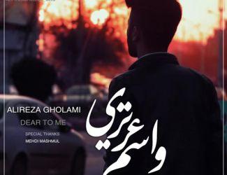 دانلود آهنگ جدید علیرضا غلامی بنام واسم عزیزی