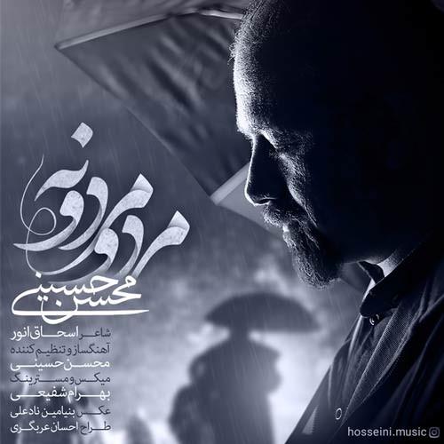 دانلود آهنگ جدید محسن حسینی بنام مرد و مردونه