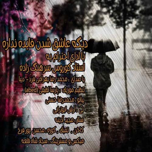 دانلود آهنگ جدید محمدرضا بهرامی بنام عاشق شدن فایده نداره