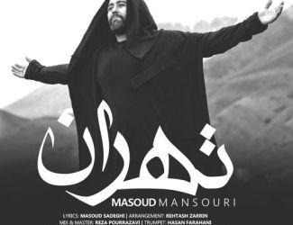دانلود آهنگ جدید مسعود منصوری بنام تهران