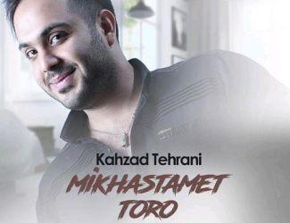 دانلود آهنگ جدید کهزاد تهرانی بنام میخواستمت تو رو