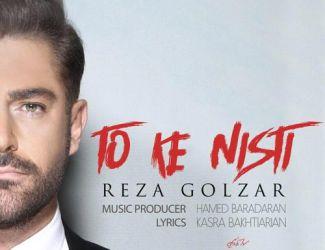 دانلود آهنگ جدید محمد رضا گلزار بنام تو که نیستی
