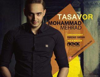 دانلود آهنگ جدید محمد مهراد بنام تصور