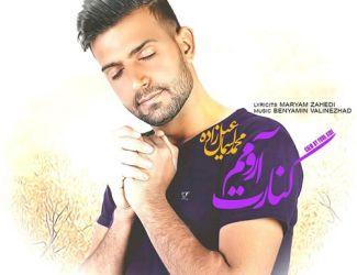 دانلود آهنگ جدید محمد اسماعیل زاده بنام کنارت آرومم