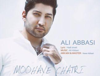 دانلود آهنگ جدید علی عباسی بنام موهای چتری