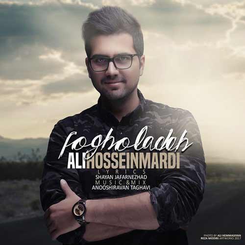دانلود آهنگ جدید علی حسینمردی بنام فوق العاده