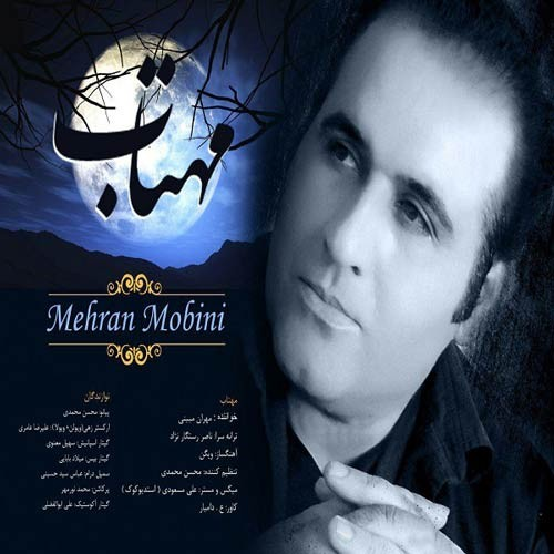 دانلود آهنگ جدید مهران مبینی بنام مهتاب
