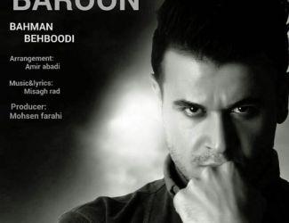 دانلود آهنگ جدید بهمن بهبودی بنام بارون