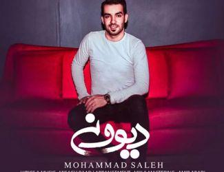 دانلود آهنگ جدید محمد صالح بنام دیوونه