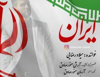 دانلود آهنگ جدید میلاد رضایی بنام ایران