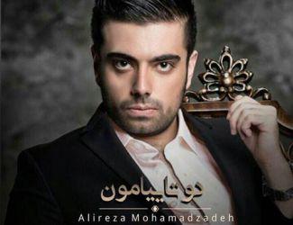 دانلود آهنگ جدید علیرضا محمد زاده بنام دوتاییامون