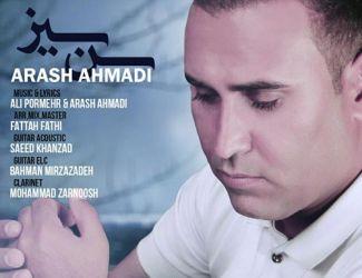 دانلود آهنگ جدید آرش احمدی بنام سن سیز
