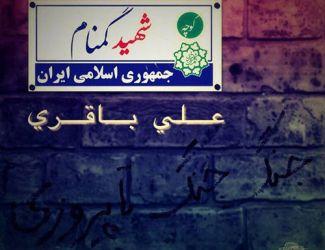 دانلود آهنگ جدید علی باقری بنام شهید گمنام