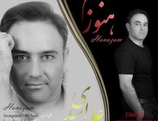 دانلود آهنگ جدید علی اسدی بنام هنوزم