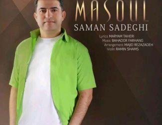 دانلود آهنگ جدید سامان صادقی بنام مسئول