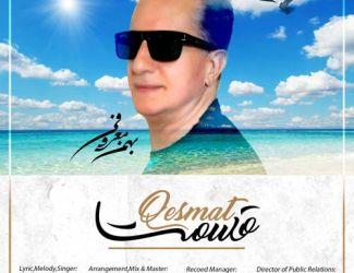 دانلود آهنگ جدید بهمن معروفی بنام قسمت