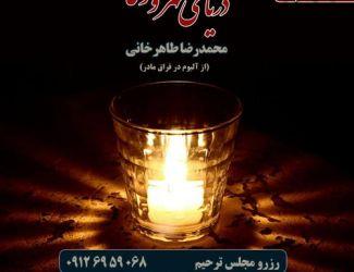 دانلود آهنگ جدید محمدرضا طاهر خانی بنام دریای مهر و وفا