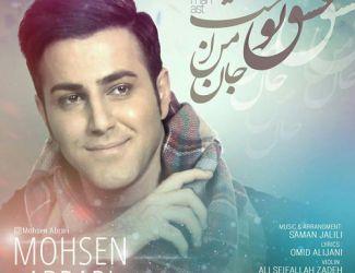 دانلود آهنگ جدید محسن ابراری بنام عشق تو جان من است