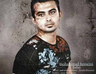 دانلود آهنگ جدید محمد حسینی بنام جدایی