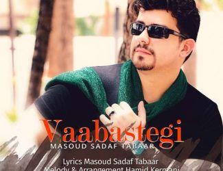 دانلود آهنگ جدید مسعود صدف تبار بنام وابستگی