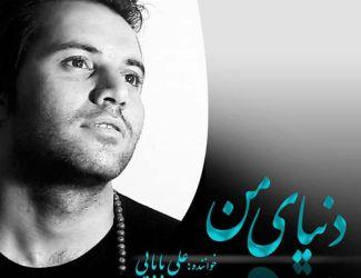 دانلود آهنگ جدید علی بابایی بنام دنیای من