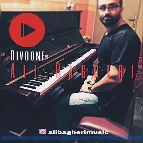 دانلود آهنگ جدید علی باقری بنام دیوونه