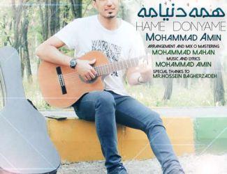 دانلود آهنگ جدید محمد امین بنام همه دنیامه