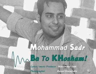 دانلود آهنگ جدید محمد صدر بنام با تو خوشم