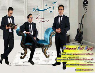 دانلود آهنگ جدید محمد هادی نجفی بنام آینده
