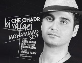 دانلود آهنگ جدید محمد سیف بنام چقدر بی وفایی