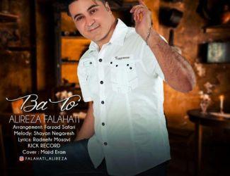 دانلود آهنگ جدید علیرضا فلاحتی بنام باتو