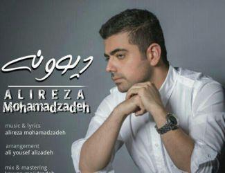 دانلود آهنگ جدید علیرضا محمدزاده بنام دیوونه