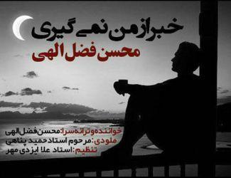 دانلود آهنگ جدید محسن فضل الهی بنام خبر از من نمی گیری