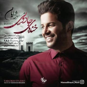 دانلود آهنگ جدید مسعود شایان بنام خنده ی جادویی
