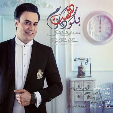 دانلود آهنگ جدید محمد امین شکر شکن بنام بگو دوست دارم