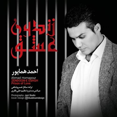 دانلود آهنگ جدید احمد هماپور بنام زندون عشق