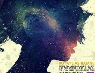 دانلود آهنگ جدید مهرداد باقری و علی آئین و صادق عما بنام رویای عاشقانه