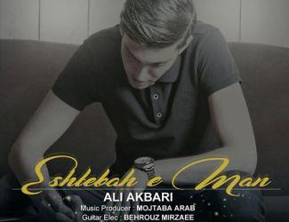 دانلود آهنگ جدید علی اکبری بنام اشتباه من