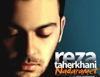 دانلود آهنگ جدید رضا طاهرخانی بنام ندارمت