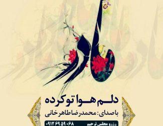 دانلود آهنگ جدید محمد رضا طاهرخانی بنام مادر