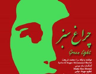 دانلود آهنگ جدید محمد شریعت بنام چراغ سبز